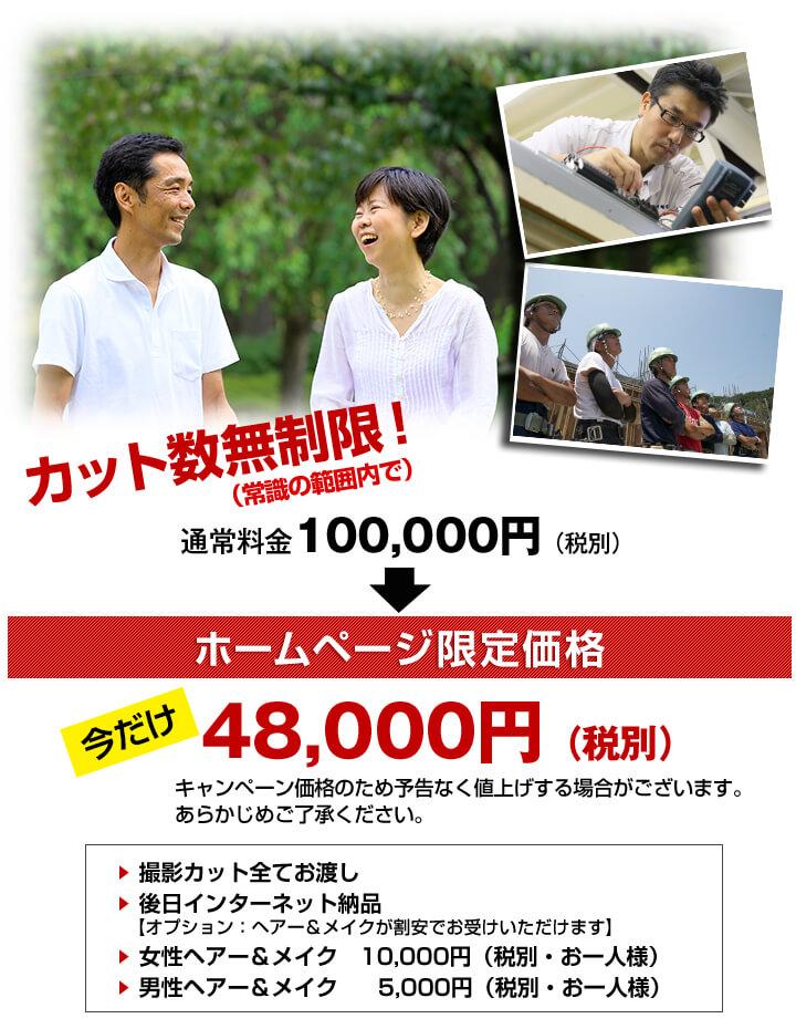 売上があがる!広告用写真撮影承ります。
