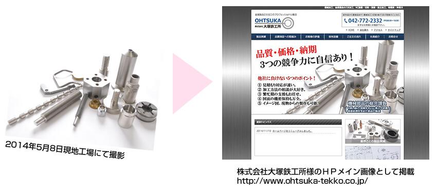 株式会社大塚鉄工所